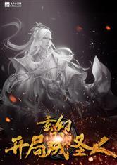 玄幻:开局成圣人苏叶